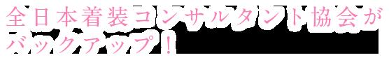 全日本着装コンサルタント協会がバックアップ!