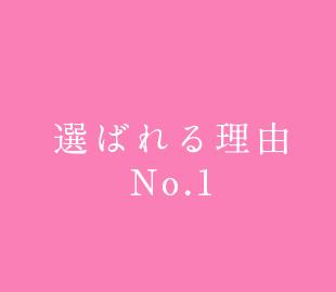 選ばれる理由No.1