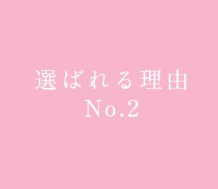 選ばれる理由No.2