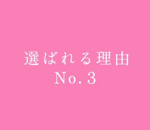 選ばれる理由No.3