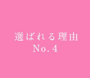 選ばれる理由No.4