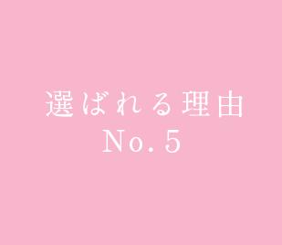 選ばれる理由No.5