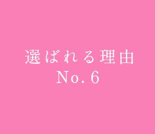 選ばれる理由No.6